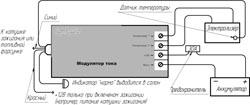 Подключение модулятора