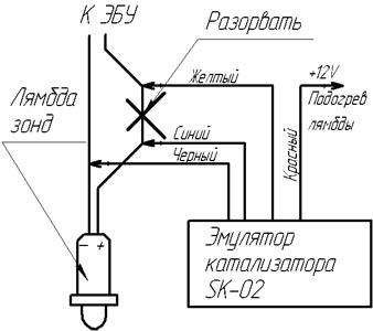 Схема подключения эмулятора катализатора или эмулятора лямбда