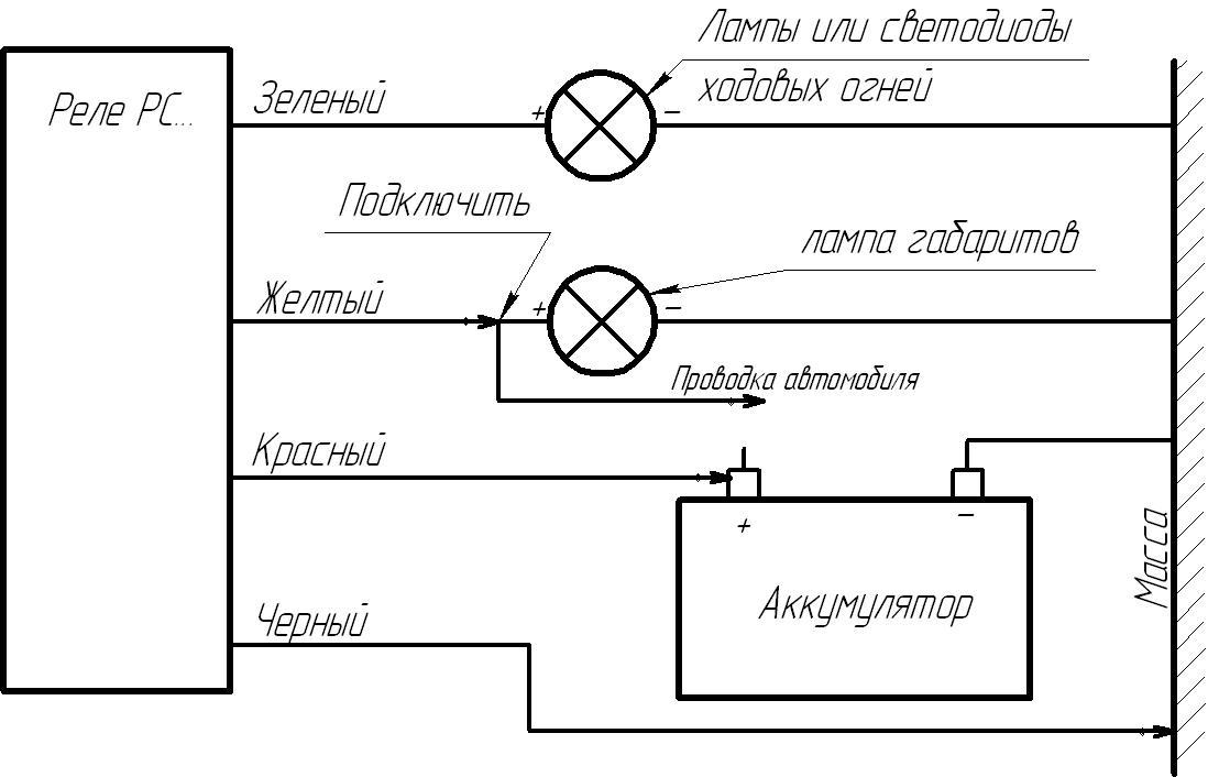 Схема подключения автоматики ходовых огней